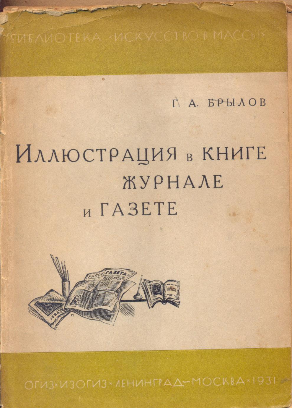 иллюстрация в книге обл.jpg