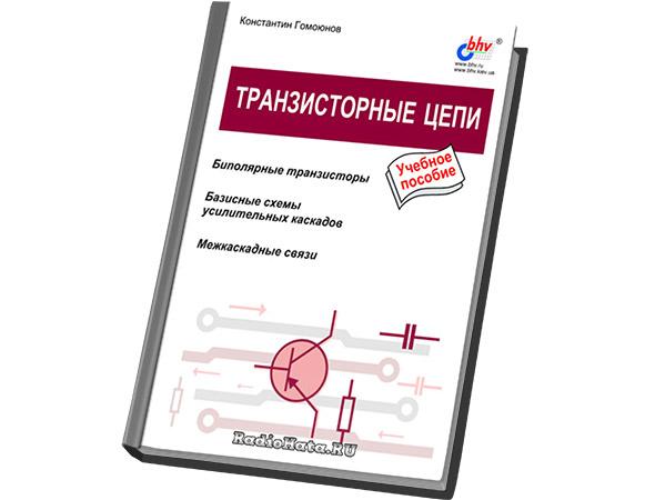 Гомоюнов К.К. - Транзисторные цепи