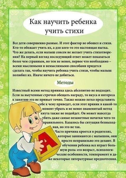 Открытки. Международный день логопеда. Как научить ребенка учить стихи