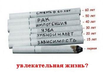 Открытки. Международный день отказа от курения. Увлекательная жизнь