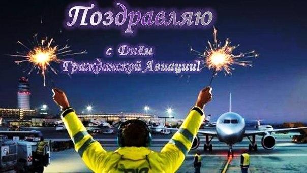 Открытки. День гражданской авиации! Поздравляем вас!