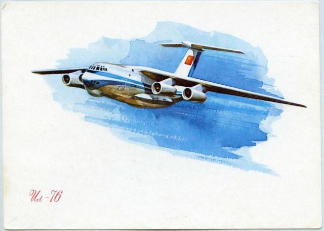 Открытки. День гражданской авиации. Ил - 76