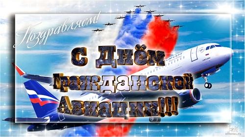 С Днем гражданской авиации! Поздравляем открытки фото рисунки картинки поздравления