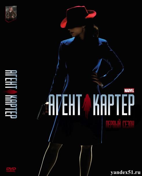 Агент Картер (1-2 сезон: 1-18 серий из 18) / Agent Carter / 2015 / ПМ (LostFilm) / WEB-DL (720p)