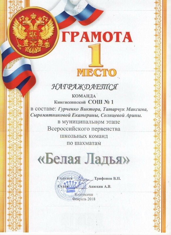 грамота 1 место Белая ладья 2018.jpg