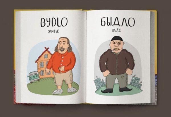 0 180003 1d0e2101 orig - Переводчик с чешского на русский в картинках