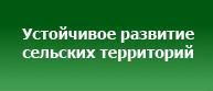 2_razvit_sel_terr.jpg
