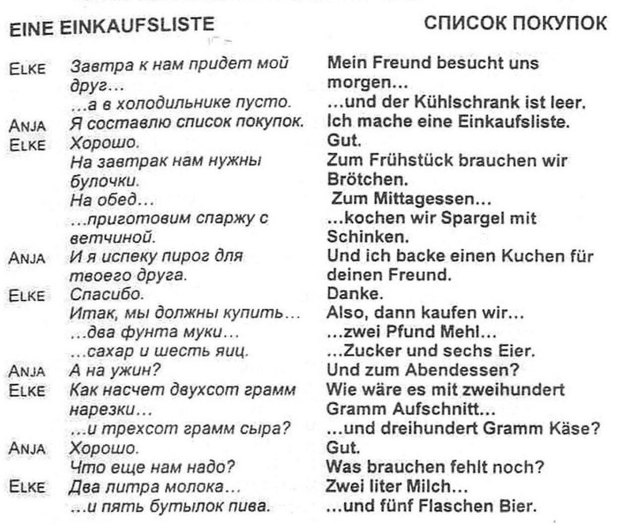 Текст аудиоурока немецкого языка