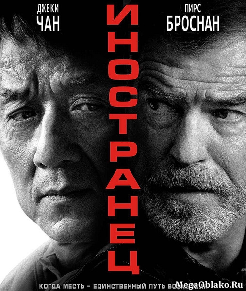Иностранец / The Foreigner (2017/WEB-DL/WEB-DLRip)