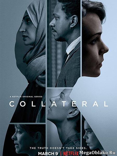 Соучастник (1 сезон: 1-4 серии из 4) / Collateral / 2018 / ПМ (Newstudio) / WEB-DLRip + WEB-DL (720p) + (1080p)