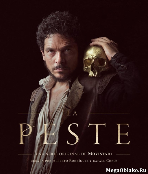 Чума (1 сезон: 1-6 серия из 6) / La Peste / 2018 / ПД (ViruseProject) / HDTVRip + HDTV (1080p)