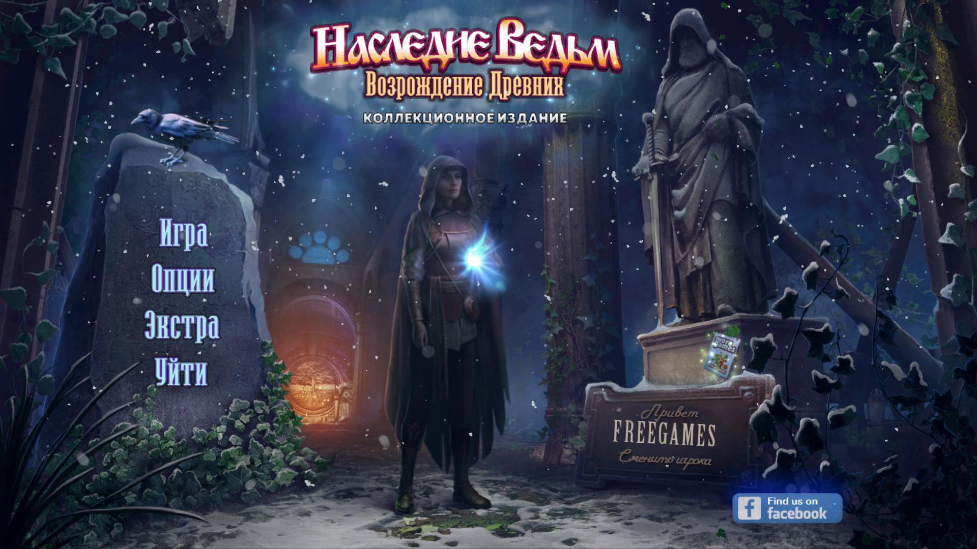 Наследие Ведьм 11: Возрождение Древних. Коллекционное издание | Witches Legacy 11: Rise of the Ancient CE (Rus)