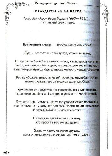 Афоризм. Кальдерон Де Ля Барка. Изображение 227. . .jpg