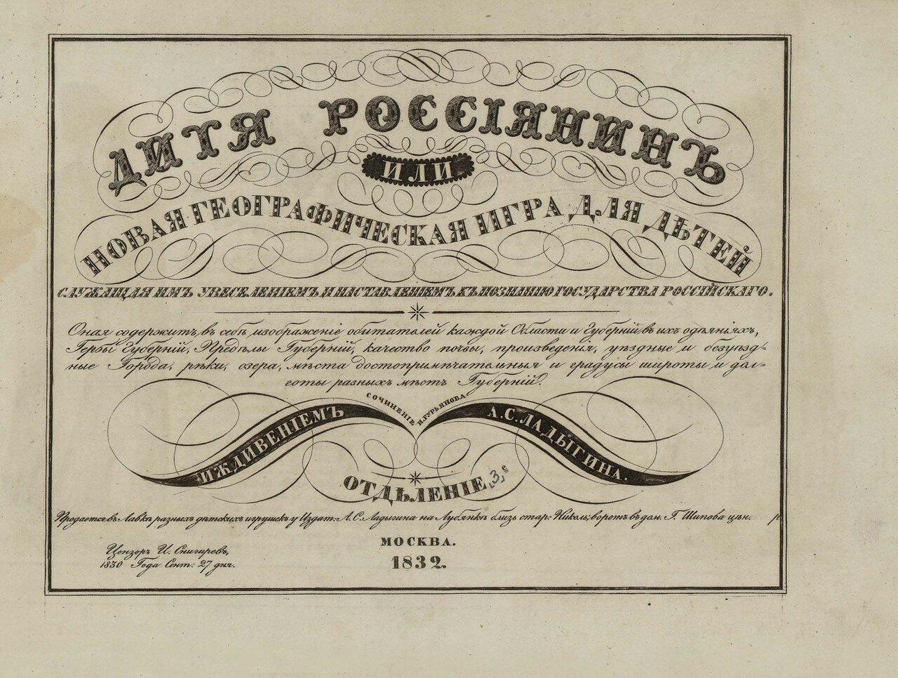 1830. И.Г. Гурьянов.Дитя-россиянин, или Новая географическая игра для детей, служащая им увеселением