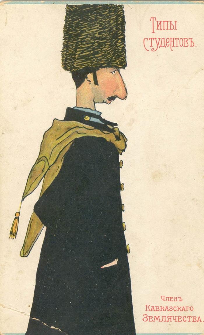 Член Кавказского землячества