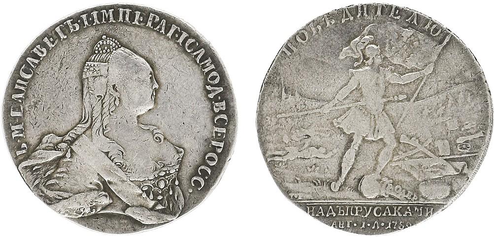 Наградная медаль «За победу в сражении при Кунерсдорфе. 1 августа 1759 г.»