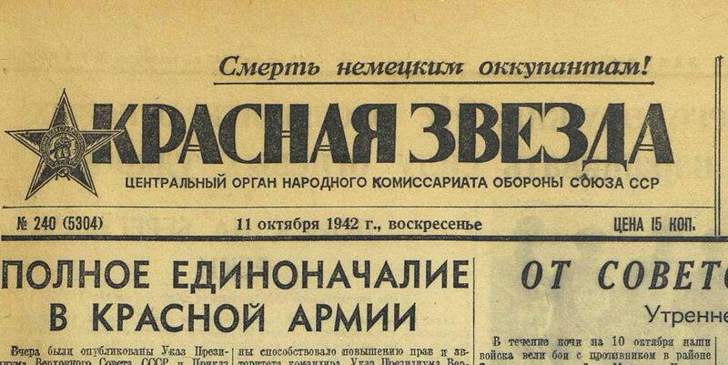 «Красная звезда», 11 октября 1942 года