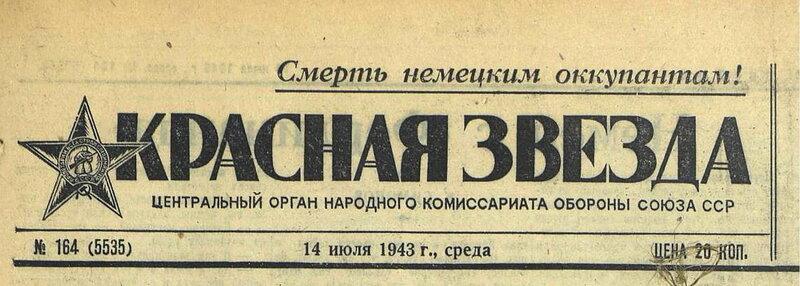«Красная звезда», 14 июля 1943 года