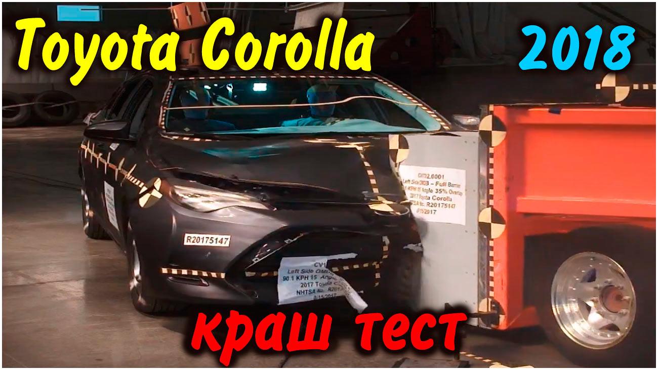 Фронтальный краш тест Toyota Corolla 2019