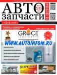 Журнал Автозапчасти и цены №3-4 (2018)