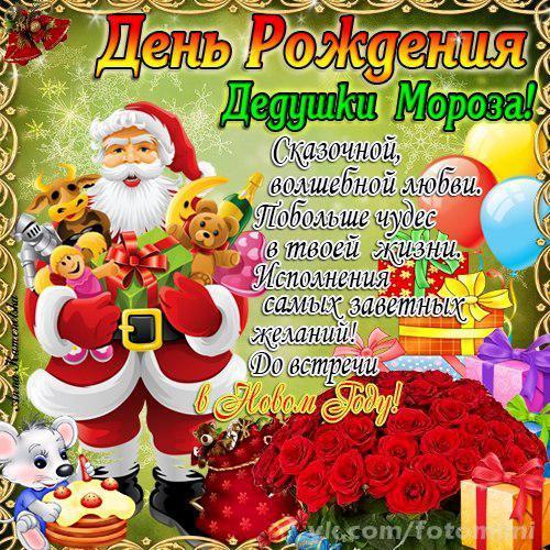Открытки. День рождения Дедушки Мороза открытки фото рисунки картинки поздравления