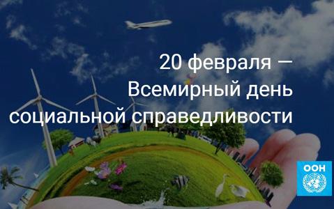 20 февраля  Всемирный день социальной справедливости. С праздником вас!