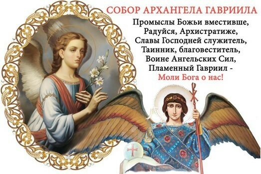 Поздравления с Собором Архангела Гавриила - Живые открытки для Собора  Архангела Гавриила 2021 года