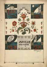 Кружок любителей русской музыки. 1912 г.