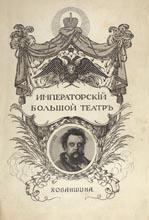 Премьера народной музыкальной драмы в 4-х действиях и 5-ти картинах «Хованщина» в Большом Театре.