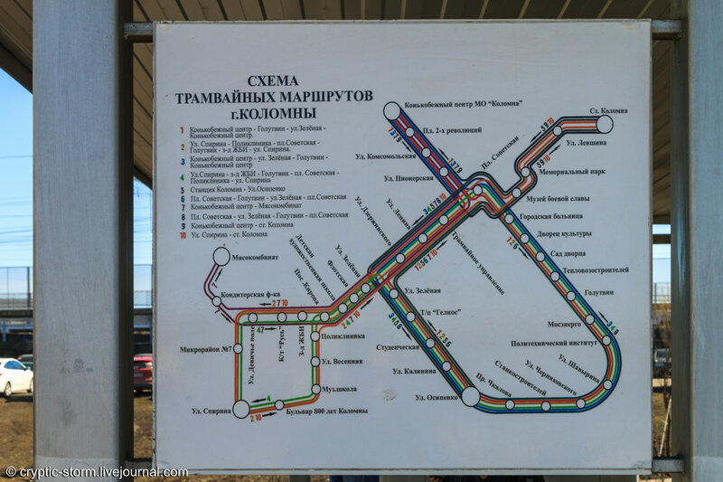 Фото расписание трамваев на станции коломна
