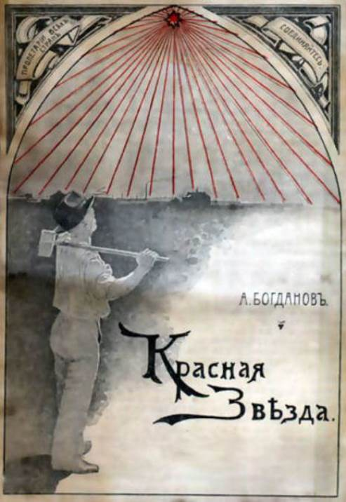 Фото 3 - Красная звезда - одна из первых обложек книги.jpg
