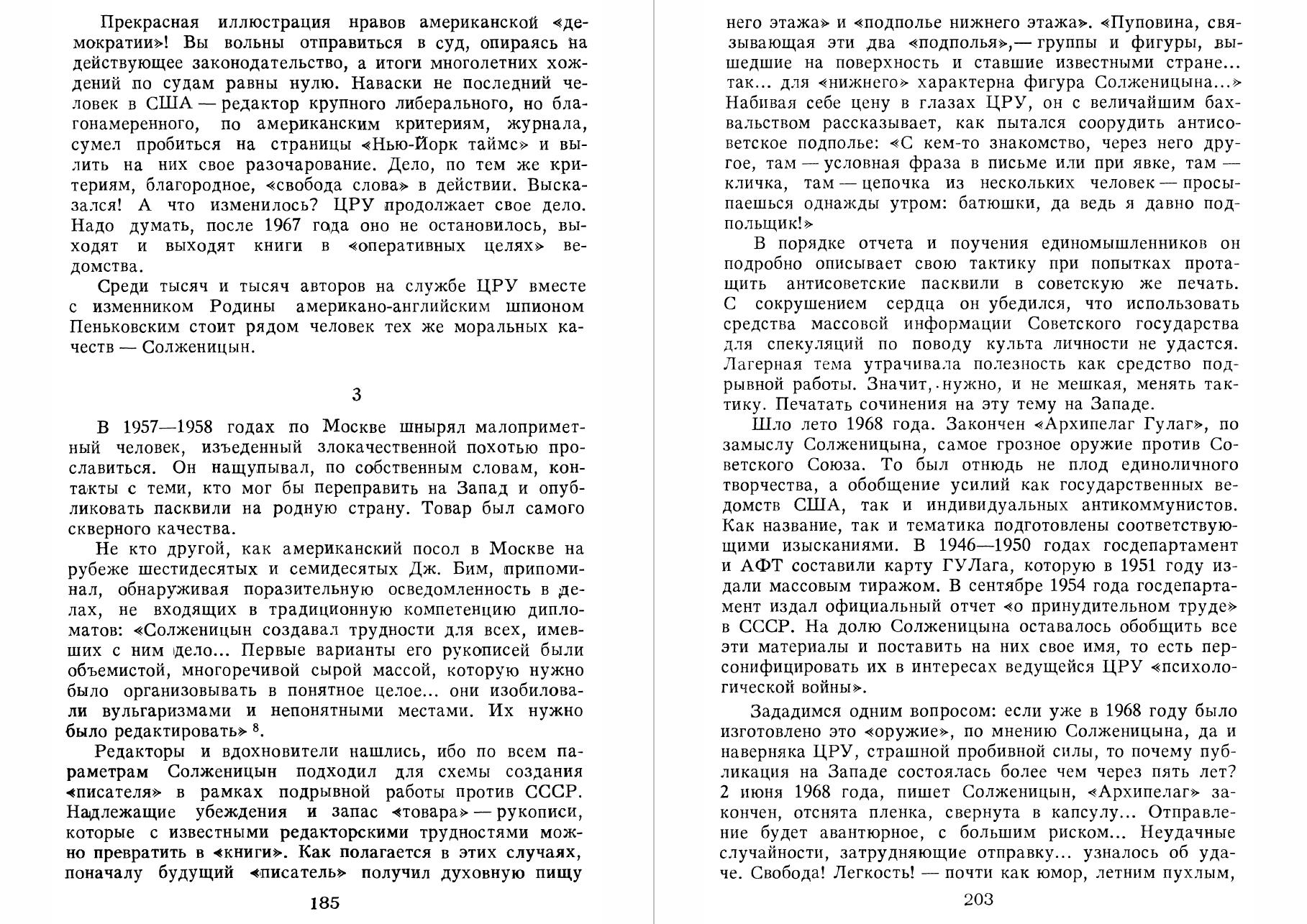 Яковлев Николай. ЦРУ против СССР, с.185, 203