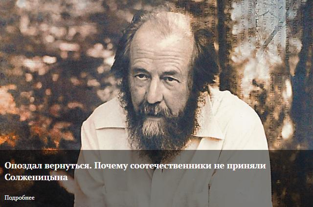 21/07/2014  Опоздал вернуться. Почему соотечественники не приняли Солженицына