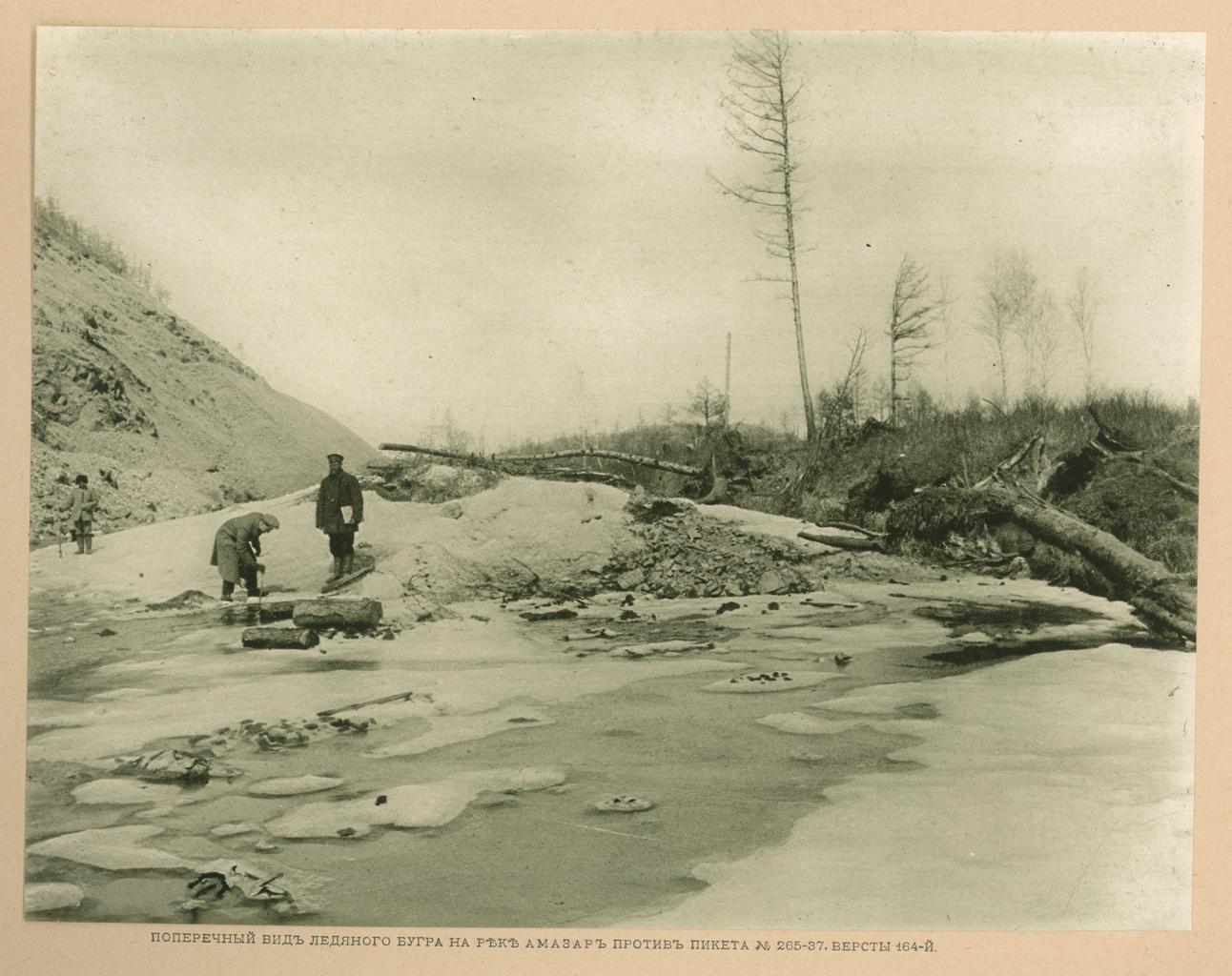 Верста 164. Поперечный вид ледяного бугра на реке Амазар напротив пикета № 265-37