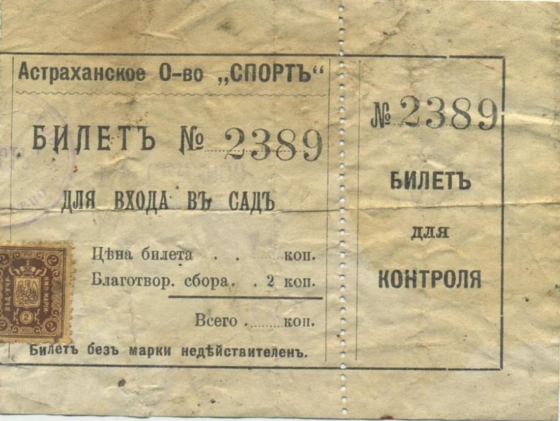 Билет для входа в сад. Астрахань