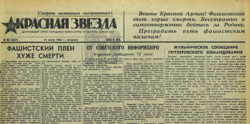 «Красная звезда», 14 июля 1942 года