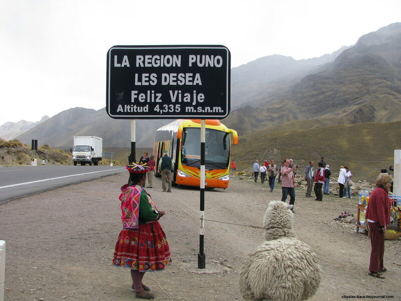 Перу - 3 - 493.jpg
