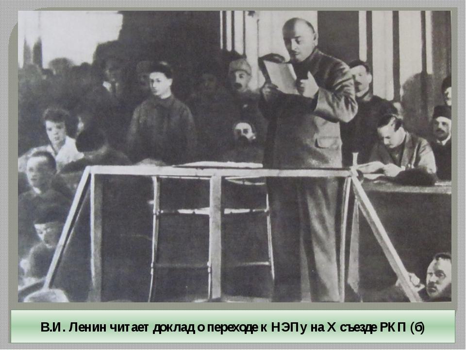 В.И. Ленин читает доклад о переходе к НЭПу на X съезде РКП(б)