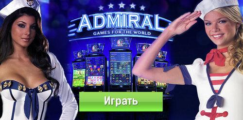 Играть казино адмирал казино рояль смотреть онлайн на русском