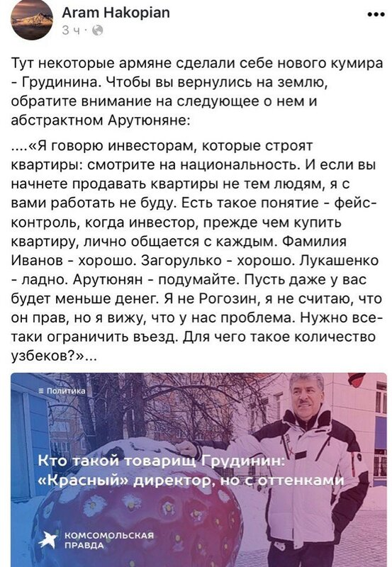 Грудинин_армяне.jpg