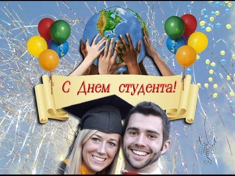 Открытки. Международный день студента. С праздником вас