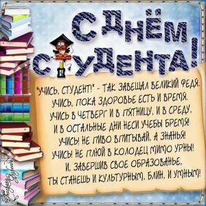 Открытки. Международный день студента. Поздравление в стихах открытки фото рисунки картинки поздравления