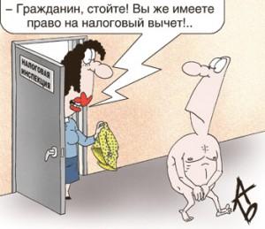21 ноября – День работника налоговых органов РФ. Вы имеете право на налоговый вычет