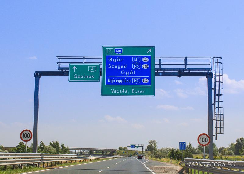 Указатель на Сегед - городок, который находится недалеко от Сербии