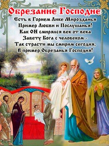 Восхитительное поздравление на день памяти Василия Великого - Самые красивые бесплатные живые открытки на день памяти Василия Великого и Обрезание Господне в 2021 году