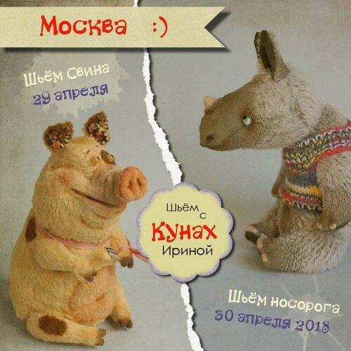 МК *Шьём с Ириной Кунах* в Москве. Кликни, чтобы узнать подробности.