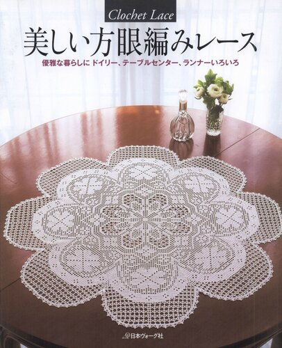 Журнал «Crochet Lace» NV70028 2012г