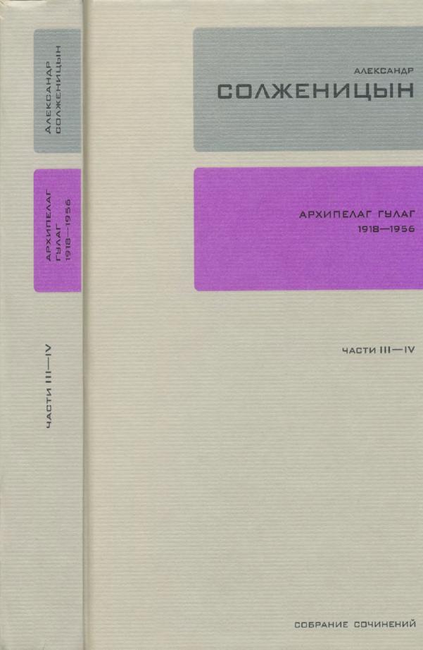 Архипелаг ГУЛАГ: Опыт художественного исследования. Части III-IV