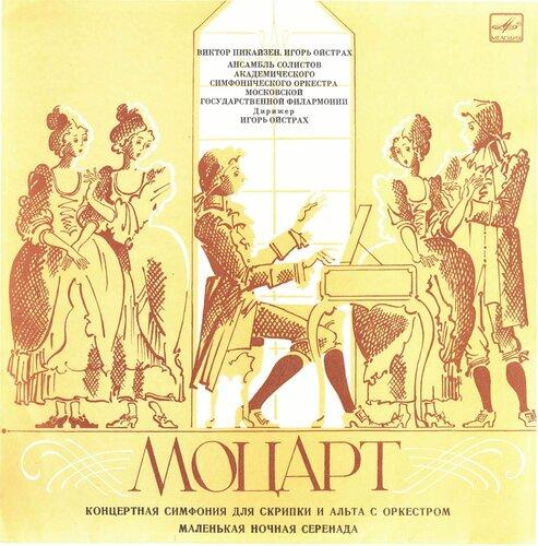 СМ-02953-4. В.А.Моцарт / mp3, 320