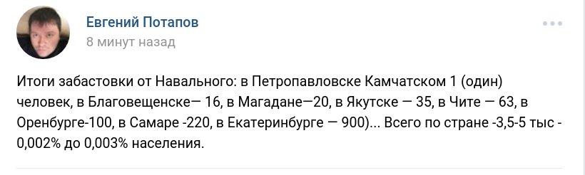 Забастовка Навального 28.01.2018 - 101